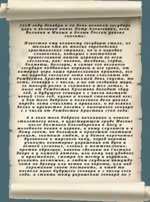 указ Петра о Новом годе